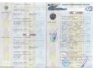 Документы на право владения транспортным средством
