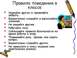 Сочинение правила поведения в школе