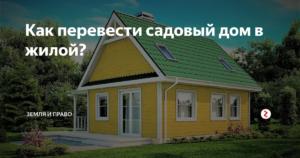 Россия перевод садового дома в жилой