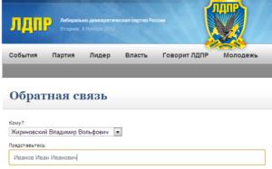 Как написать жириновскому письмо по электронной почте о помощи