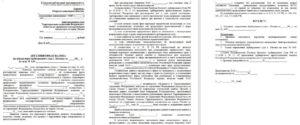 Государственная пошлина на исковое заявление кассационной инстанции по гражданскому делу