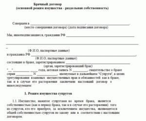 Договор со свадебным организатором