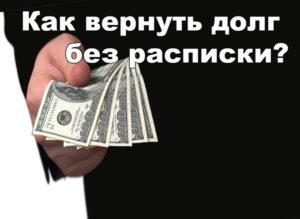 Если не отдают деньги без расписки