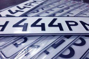 Как можно получить хорошие номера на машину в гибдд