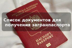 Если живая очередь для полачи документов загранпаспорта