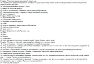 Код нетрудоспособности 11 расшифровка