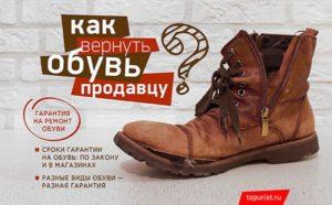 Срок сдачи обуви обратно в магазин