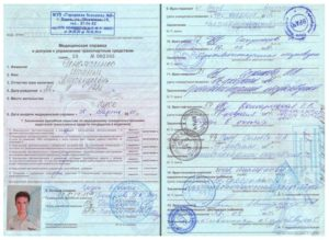 Какие документы нужны на прохождение медкомиссии права