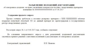 Количество запросов на разъяснение конкурсной документации