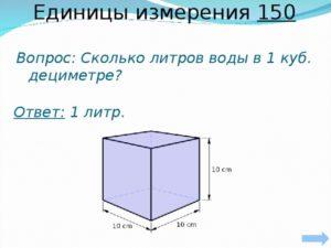 Сколько в одном кубометре воды литров