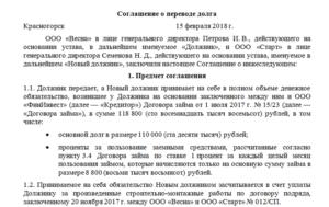 Соглашение о погашении задолженности по коммунальным платежам образец