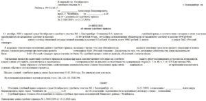 Кассационная жалоба на определение об отказе в отмене судебного приказа