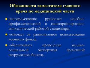 Должностная инструкция заместителя главного врача по меди обслуживани