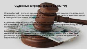 К судебным штрафам относятся следующие денежные взыскания