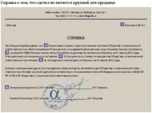 Письмо об отсутствии корпоративного договора образец