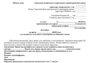 Как написать жалобу в департамент здравоохранения г москвы