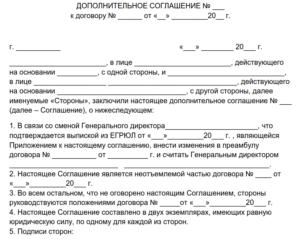Доп соглашение к контракту на изменение наименование организации по 44 фз