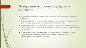 Срочный трудовой договор порядок его заключения и расторжения
