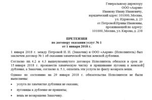 Письмо о неисполнении обязательств по договору образец