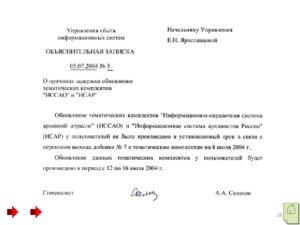 Служебная записка несвоевременная сдача документов