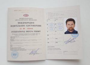 Получить международные водительские права в екатеринбурге