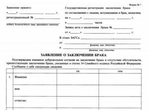 Срок подачи заявления в загс на регистрацию брака при беременности