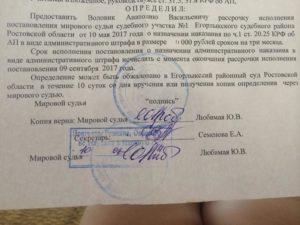 Срок оплаты штрафа по решению суда по административному делу