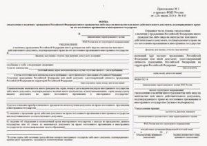 Какие документы нужны для уведомления о втором гражданстве
