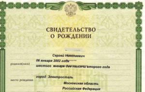 Где можно получить свидетельство о рождении ребенка в москве