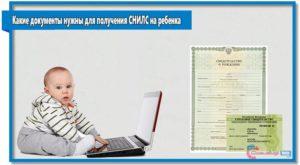 Какие документы нужны чтобы сделать ребенку снилс в воронеже
