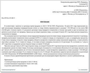 Письмо о срывах сроков поставки образец
