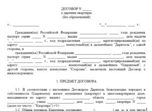 Составляется ли декларация по договору дарения