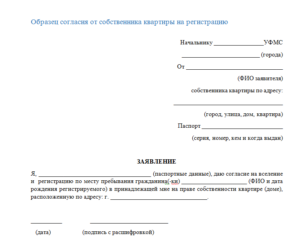 Согласие на регистрацию ооо от собственника квартиры образец