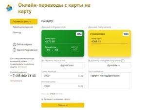 Карта для перевода денег из за границы