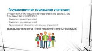Социальная стипендия молодой семье студентам