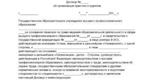 Срочный трудовой договор с студентом очной формы обучения