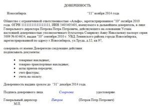 Доверенность на право подписи документов начальнику отдела кадров
