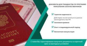 Гражданство по программе переселения соотечественников с рвп