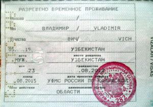Какие документы нужны для оформления квоты для иностранцев