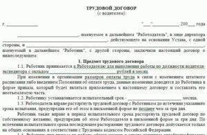 Гражданско правовой договор с водителем на экскаваторе