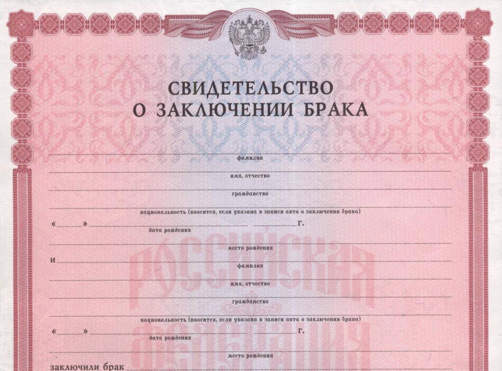 Бланк свидетельства о заключении брака pdf