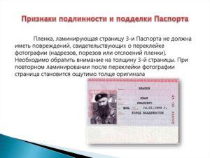 Как наказывается подделка регистрации в паспорте