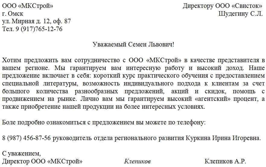 Деловое письмо предложение о сотрудничестве образец