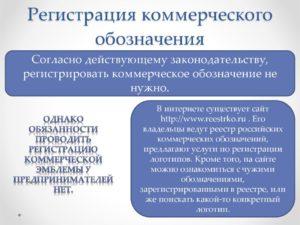 Коммерческое обозначение регистрация