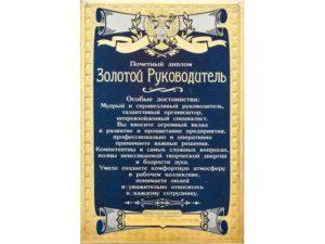 Грамота генеральному директору шуточная на 23 февраля