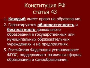 Право на дошкольное образование конституция