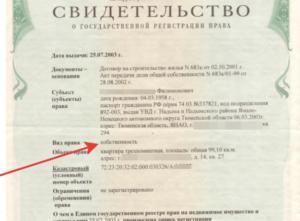 Какие документы нужны для регистрации доли в квартире