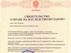 Документ на наследство заграницей как называется