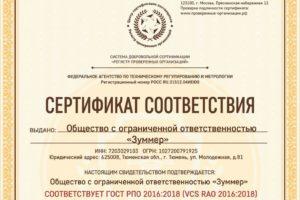 Регистр проверенных организаций афера