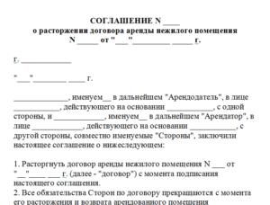 Исковое заявление о расторжении договора аренды в администрацией